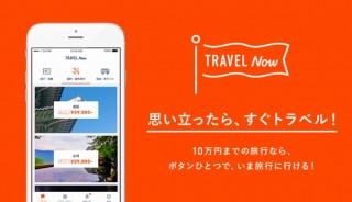 旅行の代金が後払いでOKな専用旅行アプリ「TRAVEL Now」がリリース