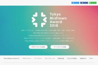 """HUMAN""をテーマに「Tokyo Midtown Award 2018」のデザイン部門の作品募集がスタート"