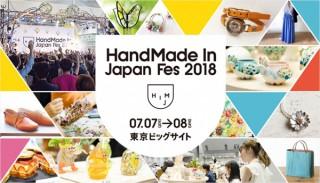 3000名超のクリエイターが出展する祭典「ハンドメイドインジャパンフェス2018」