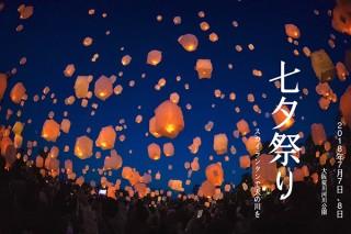 短冊ではなく願い事をランタンに書いて空に飛ばすイベント「大阪七夕スカイランタン祭り」