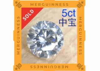5周年のメルカリ、最も高く売れたダイヤ等のデータを公開する「数字で見るメルカリ」発表
