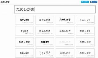 文字を入力すると日本語フリーフォント55種類を一覧比較できる無料サイト「ためしがき」