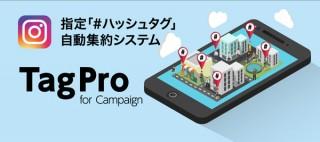 エーダッシュ、インスタ投稿を指定ハッシュタグで自動集約するサービス「TagPro」を提供開始