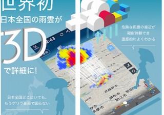 ゲリラ豪雨検知に特化したアプリ「3D雨雲ウォッチ」、対応エリアを全国に拡大