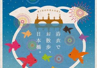 """現代的にアレンジされた""""日本の夏""""を五感で楽しめるイベント「ECO EDO 日本橋 2018」"""