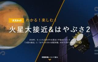 月刊天文ガイド、大接近の火星や小惑星探査機・はやぶさ2を特集する特設サイト開設