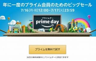 Amazon、年に1回のビッグセール「プライムデー」の特別商品等を一部公開