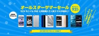 FREETEL、iPhone 6sなどスマホ13種が割引されるオールスターサマーセール開始