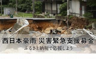 豪雨被災地への支援をふるさと納税で、さとふるが「災害緊急支援募金サイト」を開設