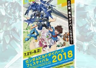 バンダイ、最新ガンダムアニメとガンプラの魅力を発信する「ガンダムダイバーズフェス」開催