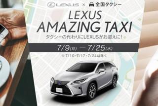 タクシー配車アプリ「全国タクシー」、レクサスがお迎えにやってきて無料になるキャンペーン