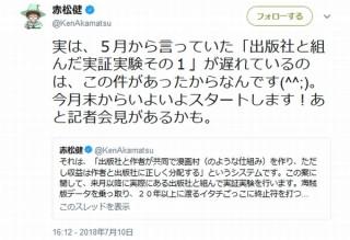 漫画家の赤松健氏、海賊版撲滅と収益分配のために出版社との連携による実証実験を発表