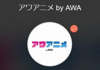AWA、アニメ公式アカウント「アワアニメ」で1700曲以上のアニソンや声優プレイリストを展開