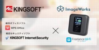 キングソフト、端末購入/契約期間縛り等なしの「フリーランスWi-Fi」に月額オプションを提供