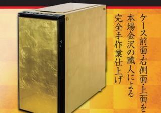 ドスパラ、金沢の職人による金箔仕様のPCケースを発売