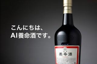 養命酒、スマートスピーカーAI養命酒を発表、抽選で10名にプレゼント