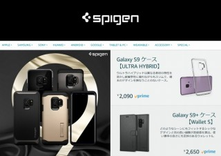 シュピゲン、Amazonプライムデーで「大特価セール」。最大80%OFF