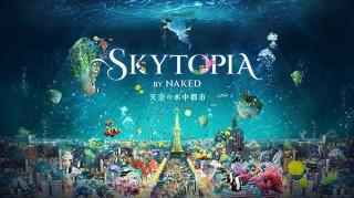 展望台で水中都市の世界を体験できる夜景イベント「SKYTOPIA BY NAKED -天空の水中都市-」
