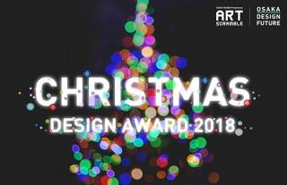 グランフロント大阪のクリスマスをテーマとした国際的な空間デザインコンペがエントリーを受付中