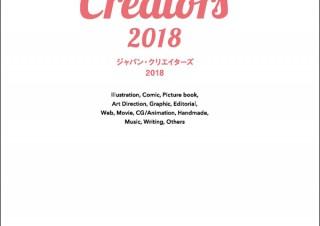 2018年ならでは! の生きたクリエイティブが楽しめる「ジャパン・クリエイターズ 2018」発売