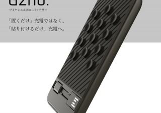 ワイヤレス充電器の弱点を解決する! ピタッと充電器「G2nd.」。RAISA design officeより