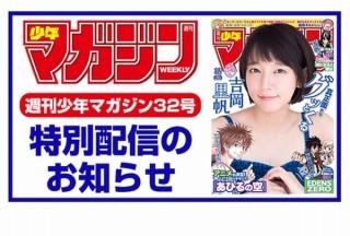 ジャンプに続きマガジンもWebでの無料公開開始、西日本豪雨の影響を受けて1号限定
