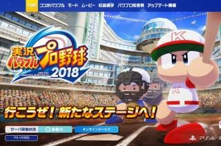 日本野球機構とコナミがeスポーツに参入、「パワプロ」を使って全12球団のプロ選手が激突