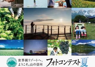 長野県に訪れたくなる写真を募集中の「世界級リゾートへ、ようこそ。山の信州」フォトコンテスト 夏