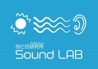 音を視覚化した展示などを楽しめるヤマハの企画展「おとの研究所/Sound LAB」