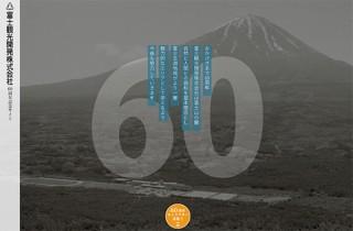 富士観光開発が創立60周年を記念して企業イメージキャラクターのデザインを募集中