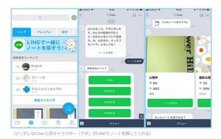 学習ノート共有アプリ「Clear」、LINEのトークでノート探しできる新機能を搭載