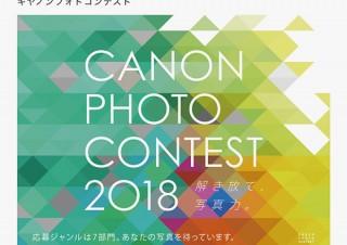 アマチュア写真愛好家を対象にプリント作品を募集している「第52回 キヤノンフォトコンテスト」