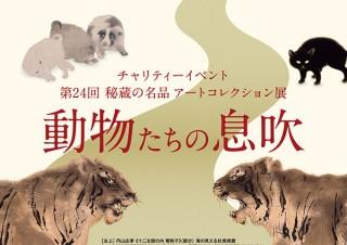 約70点の動物の絵画を展示するホテルオークラ東京のチャリティー絵画展「動物たちの息吹」