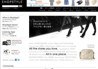 世界中の注目を集めるファッション検索サイト「ShopStyle」が日本上陸