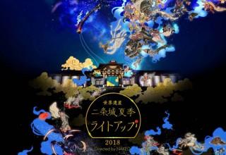 """""""京の七夕""""の関連イベントで「妖怪たちの七夕」をテーマにした二条城夏季ライトアップが開始"""