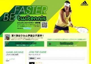 アディダス、Twitterでプロテニスプレイヤーと会話できる「twitennis」オープン