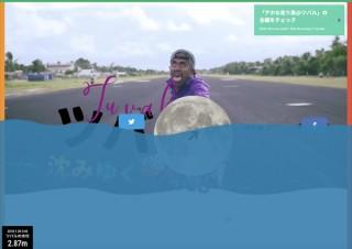 """世界初!地球温暖化で""""沈む""""Webサイト「ツバル~沈みゆく旅行記~」スタート"""