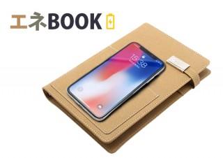 ポケットに挟んでおくだけでワイヤレス充電できる「エネBOOK」発売。超小型USBメモリーも内蔵