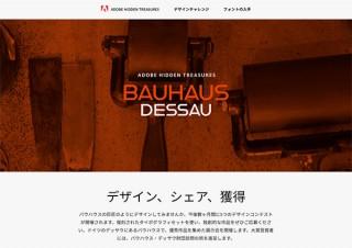 アドビ、バウハウス・デッサウの新しいフォントを使用する名刺デザインコンテストを開始