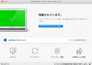 カスペルスキー、個人向けMac用セキュリティソフトの最新版を発売