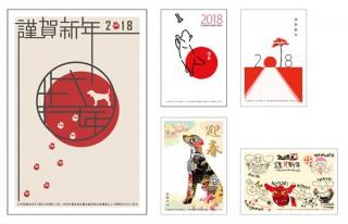 今年度から支援先が全国に拡大された「チャリティー年賀状 全国学生デザインコンテスト 2019」