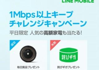 """LINEモバイル、ソフトバンク回線の通信速度が1Mbpsを下回ると""""詫びギガ""""配布と発表"""