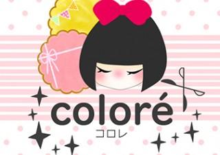 ゼータ・ブリッジ、髪の色をシミュレーションできるアプリ「colore-コロレ-」をリリース