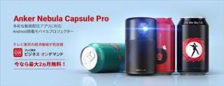 アンカー、350ml缶型モバイルプロジェクターNebula Capsule Pro販売開始