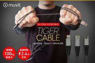 """ロア、ケブラー繊維を使用した10年保証の""""断線しない""""充電ケーブルを発売"""