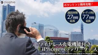 フォーカル、iPhone8や8 Plusでも使えるQi対応バッテリー内蔵ケース「mophie juice pack air」