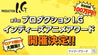 プロダクション I.Gが60秒〜15分のインディーズアニメを募集するコンテストを開催中