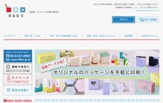 展開図データを提供してもらって手軽に入稿できる化粧箱・パッケージ印刷の専門サイト「HAGU」