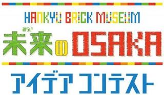 入賞作品のイラストがレゴ ブロックの作品になる「未来のOSAKAアイデアコンテスト」