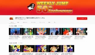 週刊少年ジャンプがYouTubeで「北斗の拳」や「キン肉マン」等のアニメ1~5話を無料公開